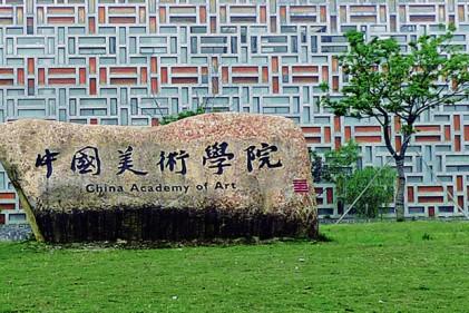 L'ingresso al campus della China Academy of Art di Xiangshan
